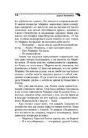 Круиз самодовольного амура (м) — фото, картинка — 12