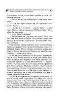 Круиз самодовольного амура (м) — фото, картинка — 13