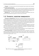 Технология конструкционных материалов — фото, картинка — 11