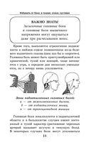 Избавить от боли: в голове, спине, суставах — фото, картинка — 11