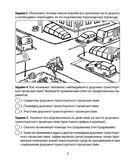 Основы безопасности жизнедеятельности. 6 класс. Рабочая тетрадь — фото, картинка — 3