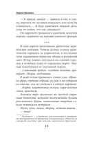 Наследница — фото, картинка — 13