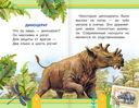 Мамонты и другие доисторические животные — фото, картинка — 2