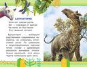 Мамонты и другие доисторические животные — фото, картинка — 3