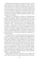 Dead Space. Книга 1. Мученик — фото, картинка — 4