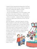 Паша и папа в дороге. Рассказы для семейного чтения — фото, картинка — 4