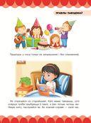 Кнiга першых ведаў для дзяцей ад 2 да 5 гадоў — фото, картинка — 1