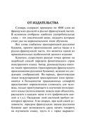 Французско-русский русско-французский словарь с произношением — фото, картинка — 3