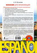 Испанский для начинающих — фото, картинка — 9