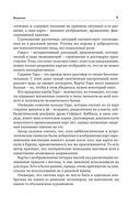 Большая книга Таро — фото, картинка — 5