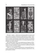 Большая книга Таро — фото, картинка — 6
