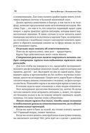 Большая книга Таро — фото, картинка — 10