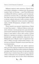 Пасхальные люди. Рассказы о святых женах — фото, картинка — 14