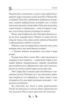 Пасхальные люди. Рассказы о святых женах — фото, картинка — 9