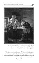 Пасхальные люди. Рассказы о святых женах — фото, картинка — 10