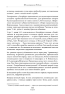 Фельдмаршалы Победы. Кутузов и Барклай де Толли — фото, картинка — 11