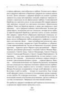 Фельдмаршалы Победы. Кутузов и Барклай де Толли — фото, картинка — 12