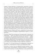 Фельдмаршалы Победы. Кутузов и Барклай де Толли — фото, картинка — 13