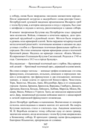 Фельдмаршалы Победы. Кутузов и Барклай де Толли — фото, картинка — 14