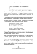 Фельдмаршалы Победы. Кутузов и Барклай де Толли — фото, картинка — 15