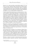 Фельдмаршалы Победы. Кутузов и Барклай де Толли — фото, картинка — 4
