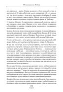 Фельдмаршалы Победы. Кутузов и Барклай де Толли — фото, картинка — 5