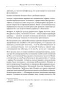 Фельдмаршалы Победы. Кутузов и Барклай де Толли — фото, картинка — 6
