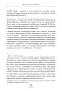 Фельдмаршалы Победы. Кутузов и Барклай де Толли — фото, картинка — 7
