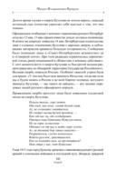 Фельдмаршалы Победы. Кутузов и Барклай де Толли — фото, картинка — 8