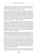 Фельдмаршалы Победы. Кутузов и Барклай де Толли — фото, картинка — 9