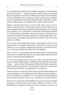 Фельдмаршалы Победы. Кутузов и Барклай де Толли — фото, картинка — 10