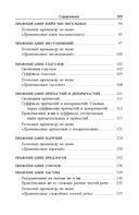 Русский язык. Экспресс-курс по орфографии и пунктуации — фото, картинка — 3