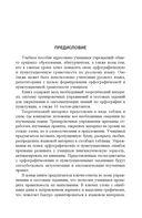 Русский язык. Экспресс-курс по орфографии и пунктуации — фото, картинка — 6