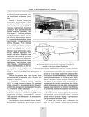 Советское авиационное вооружение. Самолет против танка — фото, картинка — 7