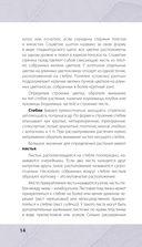 Лечебные травы. Иллюстрированный справочник-определитель — фото, картинка — 13