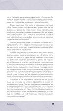Лечебные травы. Иллюстрированный справочник-определитель — фото, картинка — 14
