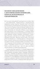 Лечебные травы. Иллюстрированный справочник-определитель — фото, картинка — 8