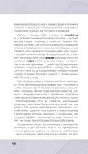 Лечебные травы. Иллюстрированный справочник-определитель — фото, картинка — 9