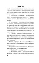 Доктор Кто. Клетка крови — фото, картинка — 10