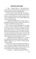 Доктор Кто. Клетка крови — фото, картинка — 11