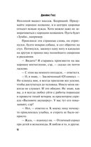 Доктор Кто. Клетка крови — фото, картинка — 12