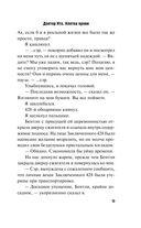 Доктор Кто. Клетка крови — фото, картинка — 13