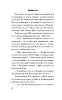 Доктор Кто. Клетка крови — фото, картинка — 14