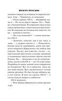 Доктор Кто. Клетка крови — фото, картинка — 15