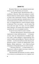 Доктор Кто. Клетка крови — фото, картинка — 8