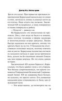 Доктор Кто. Клетка крови — фото, картинка — 9