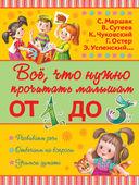 Всё, что нужно прочитать малышам от 1 до 3 лет — фото, картинка — 1