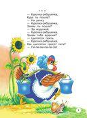 Всё, что нужно прочитать малышам от 1 до 3 лет — фото, картинка — 13