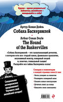 The Hound of the Baskervilles — фото, картинка — 16