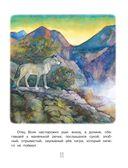 Маугли. Сказки — фото, картинка — 11